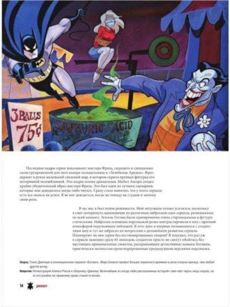 Joker Encyclo 2