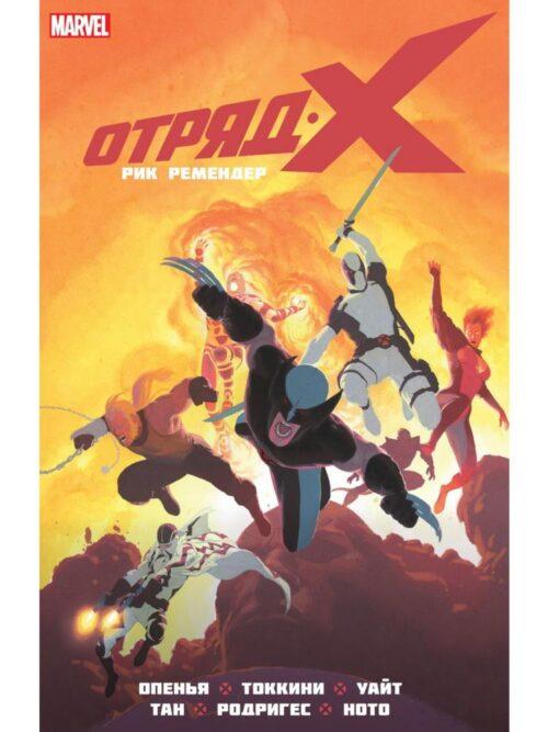 Otryad X 2 0