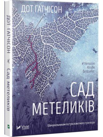 Sad metelykiv