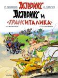 D-ASX-22680_Asterix_Transitalic_Cover.indd
