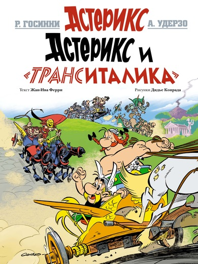 D-ASX-22680_Asterix_Transitalic_Cover.indd