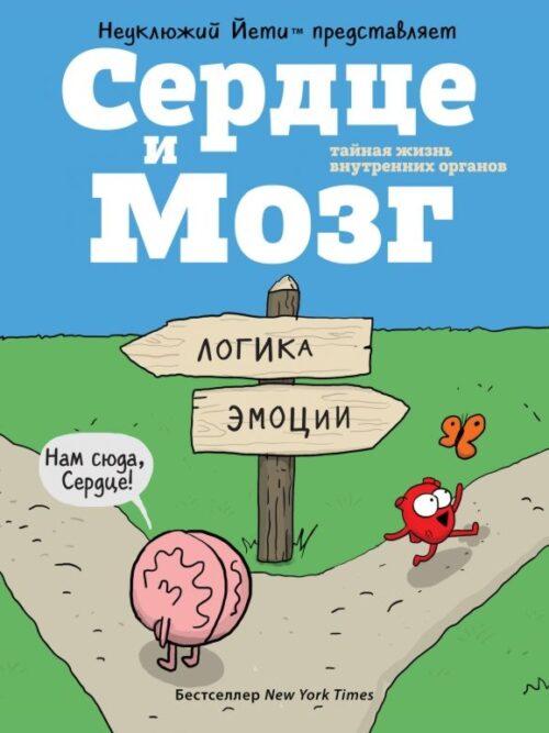 serdze_i_mozg_00