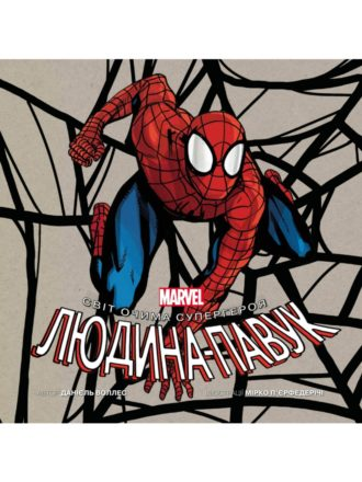 spider book 00