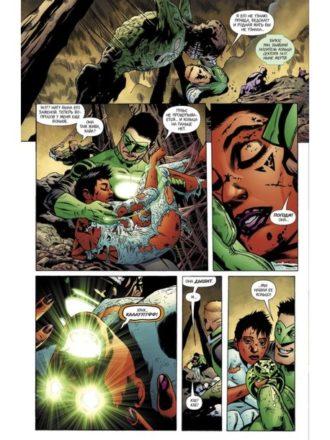 Green Lantern Om 1
