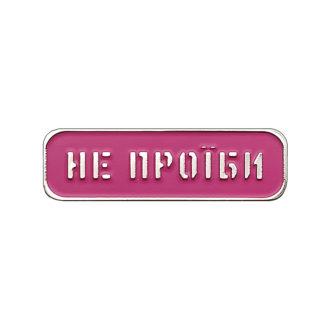 ne_proiby