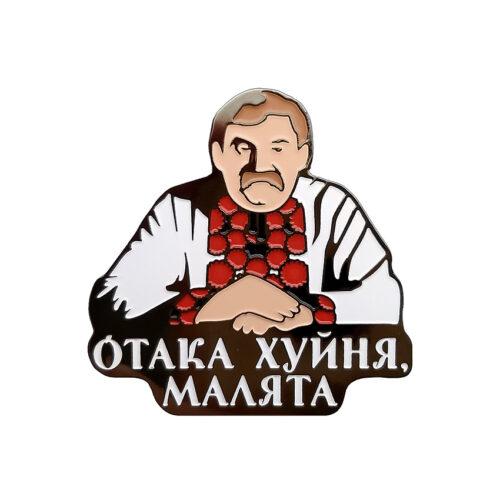 otaka_huinya_malyata