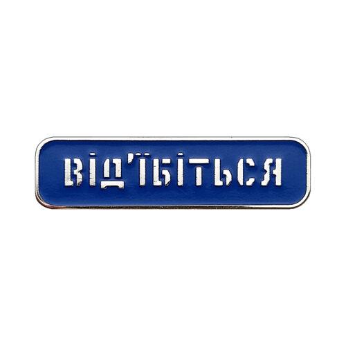 vid'ibitsya