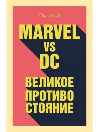 MarvelvsDC
