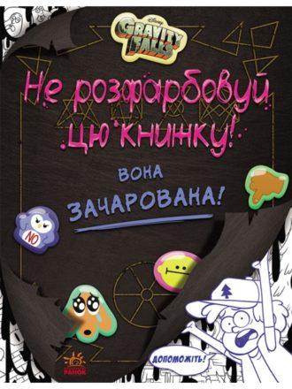 gravityfalls_nerozfarbovujtsyuknigu_01