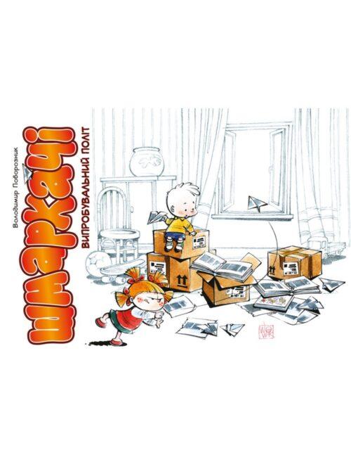 shmarkachi-01