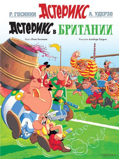 Asterix brittania