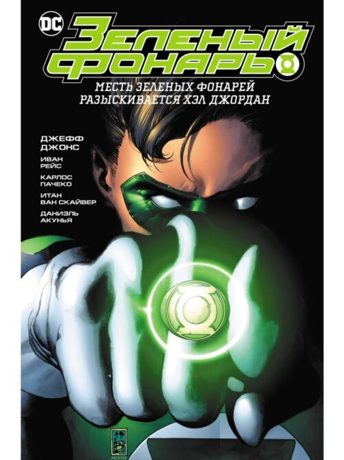 Green Lantern 4-0