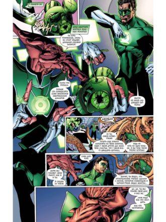 Green Lantern 4-2