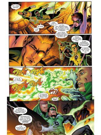 Green Lantern 4-4