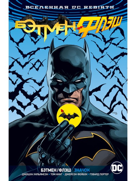 Rebirth Batman Flash 0