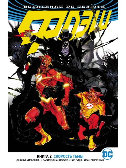 Rebirth Flash 2-0