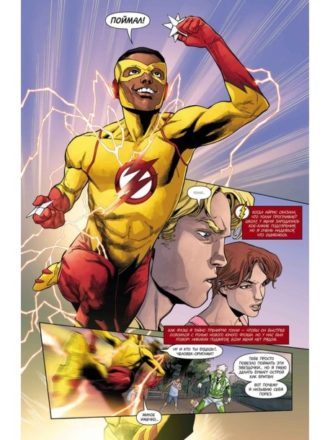 Rebirth Flash 2-1