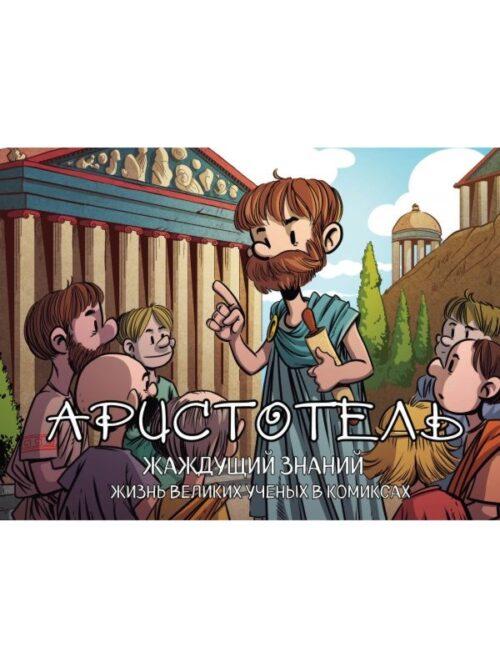 aristotel 1