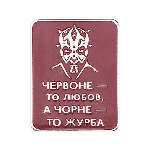 chervone to lyubov