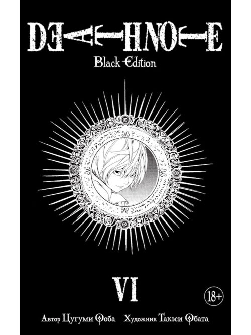 death-note-black-edition-kniga-6