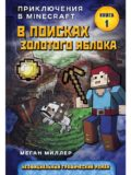 minecraft 1-0