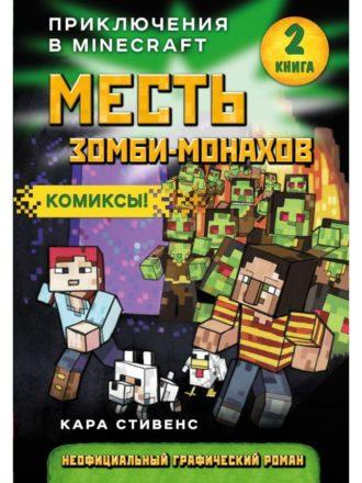 minecraft 2-0