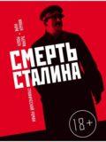 smert stalina 01