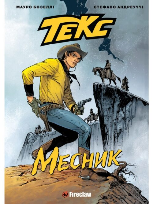 01_TEX_cover_ukr-01_