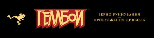 hellboy new logo 2