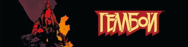 hellboy new logo 3
