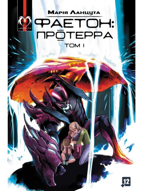 Phaeton_book1 UA2_cover
