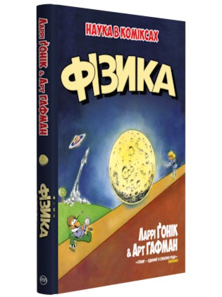 q-nvk-23417-01-ufizika_cover_ukraine+-300x420
