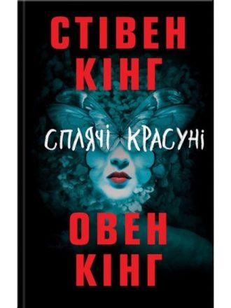 splyachi_krasuni