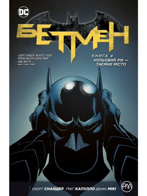 Batman-4-0