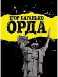 Horde_cover_ua-0