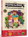 Book_minecraft_stickers