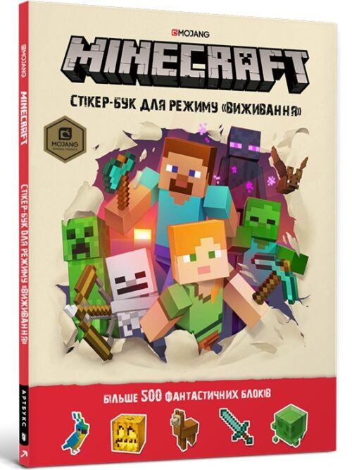 Book_minecraft_stickers