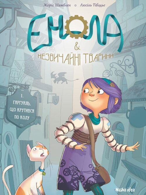 EN01 Cover