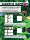 MC_Survival_StickerBook_INS_V5_ukr-3