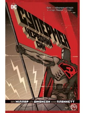 red son ua