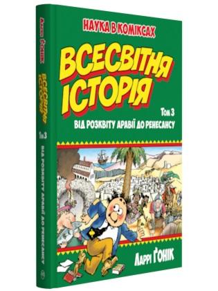 vsesvitnya istoria 3