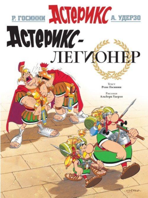 Asterix legioner 0