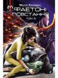 Phaeton_book2 UA_cover_front