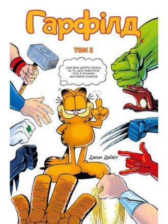 Garfield_title_2_1-600x907