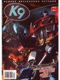 K9-052-53