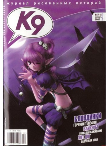 K9-056-57