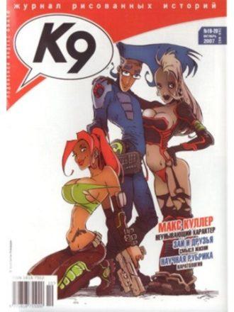 K9-058-59