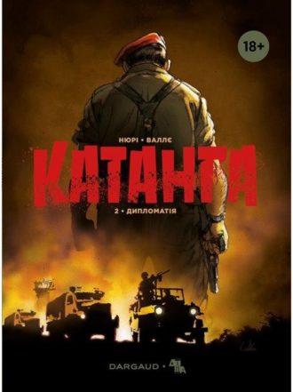 katanga 2 cover