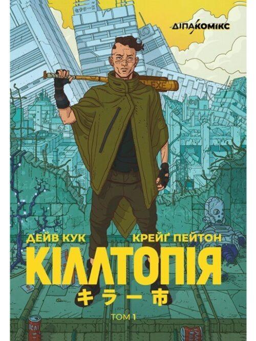 killtopia 1