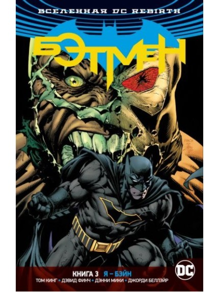 rebirth batman 3